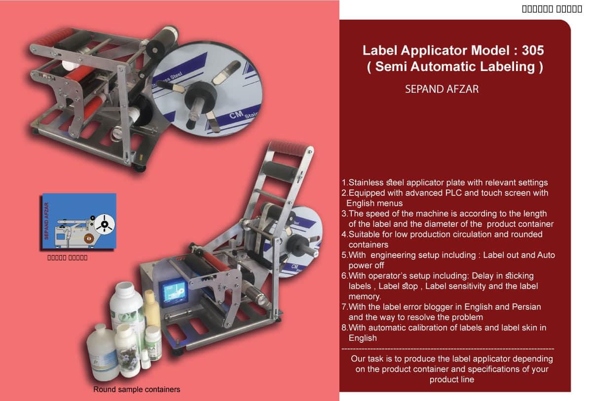 semi-automatic-labeling-305
